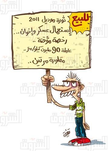 Al Shuruq, Tawfiq